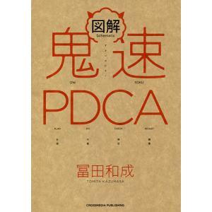 図解鬼速PDCA/冨田和成