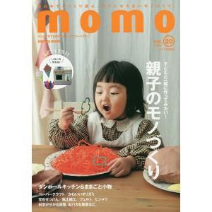 momo 大人の子育てを豊かにする、ファミリーマガジン vol.20