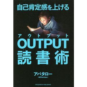 毎日クーポン有/ 自己肯定感を上げるOUTPUT読書術/アバタロー|bookfan PayPayモール店