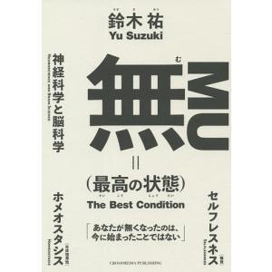 毎日クーポン有/ 無〈最高の状態〉/鈴木祐 bookfan PayPayモール店