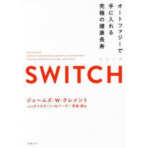 SWITCH オートファジーで手に入れる究極の健康長寿/ジェームズ・W・クレメント/クリスティン・ロ...