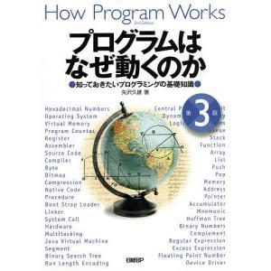 日曜はクーポン有/ プログラムはなぜ動くのか 知っておきたいプログラミングの基礎知識/矢沢久雄|bookfan PayPayモール店