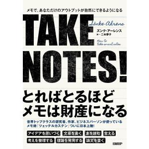 毎日クーポン有/ TAKE NOTES! メモで、あなただけのアウトプットが自然にできるようになる/ズンク・アーレンス/二木夢子 bookfan PayPayモール店