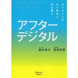 著:藤井保文 著:尾原和啓 出版社:日経BP社 発行年月:2019年03月