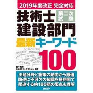 技術士第二次試験建設部門最新キーワード100 2019年度改正完全対応/西村隆司/日経コンストラクション