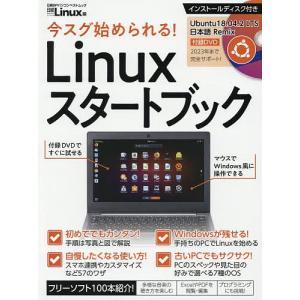 今スグ始められる!Linuxスタートブック/日経Linux