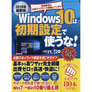 Windows 10は初期設定で使うな! パソコンを軽く!速く!使いやすく! 2019年最新版/日経PC21