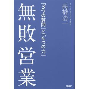 無敗営業 「3つの質問」と「4つの力」/高橋浩一