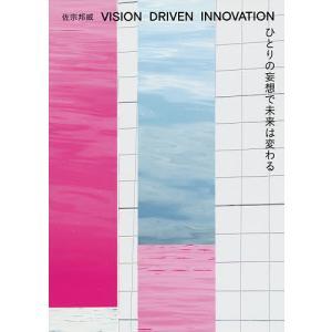 ひとりの妄想で未来は変わる VISION DRIVEN INNOVATION/佐宗邦威
