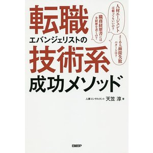 転職エバンジェリストの技術系成功メソッド/天笠淳