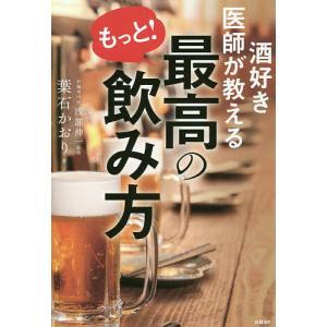 酒好き医師が教えるもっと!最高の飲み方/葉石かおり/浅部伸一