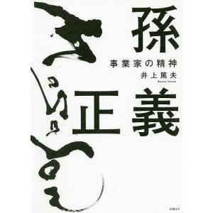 孫正義 事業家の精神/井上篤夫