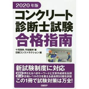 コンクリート診断士試験合格指南 2020年版/十河茂幸/平田隆祥/日経コンストラクション