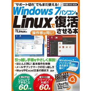 Windows7パソコンをLinuxで復活させる本/日経Linux