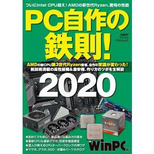PC自作の鉄則! 2020/日経WinPC