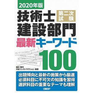 技術士第二次試験建設部門最新キーワード100 2020年版/西村隆司/日経コンストラクション