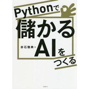 日曜はクーポン有/ Pythonで儲かるAIをつくる/赤石雅典|bookfan PayPayモール店