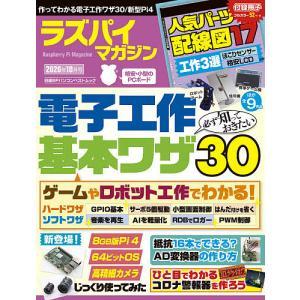 日曜はクーポン有/ ラズパイマガジン 2020年10月号|bookfan PayPayモール店