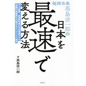 日曜はクーポン有/ 福岡市長高島宗一郎の日本を最速で変える方法/高島宗一郎