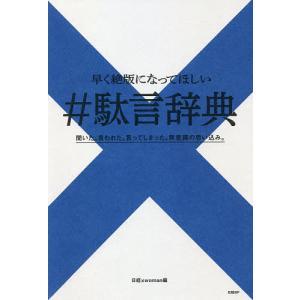 日曜はクーポン有/ 早く絶版になってほしい#駄言辞典/日経xwoman