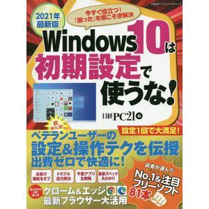 日曜はクーポン有/ Windows 10は初期設定で使うな! 2021年最新版/日経PC21