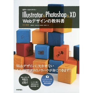 世界一わかりやすいIllustrator & Photoshop & XD Webデザインの教科書/...
