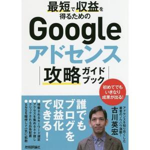 著:古川英宏 出版社:技術評論社 発行年月:2018年12月