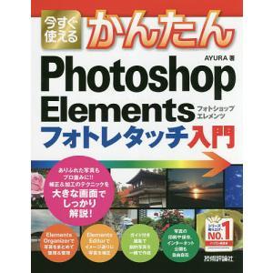 今すぐ使えるかんたんPhotoshop Elementsフォトレタッチ入門/AYURA