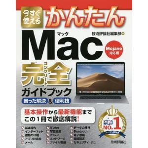 今すぐ使えるかんたんMac完全(コンプリート)ガイドブック 困った解決&便利技/技術評論社編集部