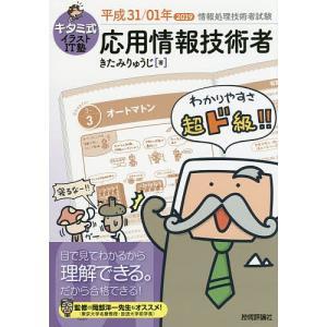 キタミ式イラストIT塾応用情報技術者 平成31/01年/きたみりゅうじ