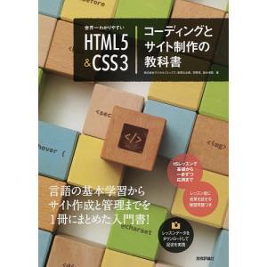 世界一わかりやすいHTML5&CSS3コーディングとサイト制作の教科書/赤間公太郎/狩野咲/鈴木清敬