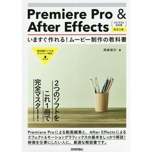 Premiere Pro & After Effectsいますぐ作れる!ムービー制作の教科書 2つの...