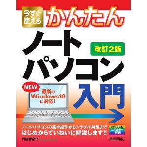 今すぐ使えるかんたんノートパソコンWindows10入門/門脇香奈子