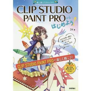 CLIP STUDIO PAINT PROからはじめよう! 楽しく描くデジタルイラスト/24