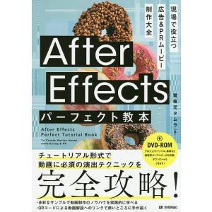 After Effectsパーフェクト教本 現場で役立つ広告&PRムービー制作大全/電報児タムラ