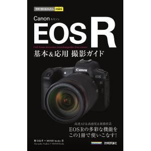 Canon EOS R基本&応用撮影ガイド/野寺治孝/MOSHbooks