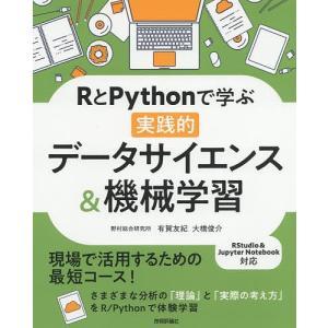 RとPythonで学ぶ実践的データサイエンス&機械学習/有賀友紀/大橋俊介