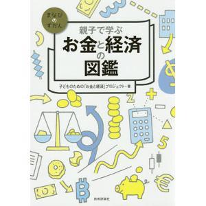 著:子どものための「お金と経済」プロジェクト 出版社:技術評論社 発行年月:2019年05月 シリー...