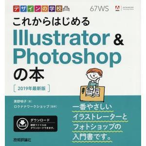これからはじめるIllustrator & Photoshopの本 2019年最新版/黒野明子/ロク...