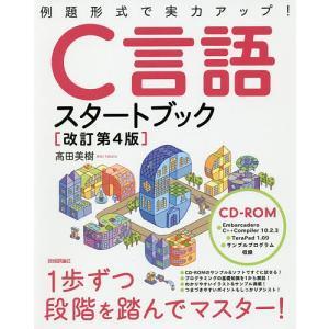 C言語スタートブック 例題形式で実力アップ!/高田美樹