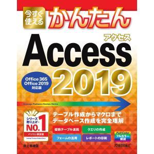 今すぐ使えるかんたんAccess 2019/井上香緒里