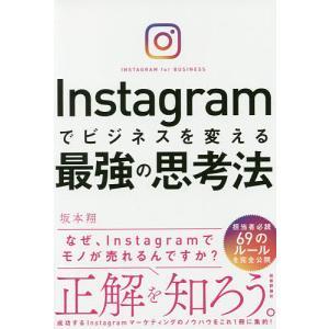 Instagramでビジネスを変える最強の思考法/坂本翔