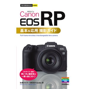 Canon EOS RP基本&応用撮影ガイド/佐藤かな子/MOSHbooks