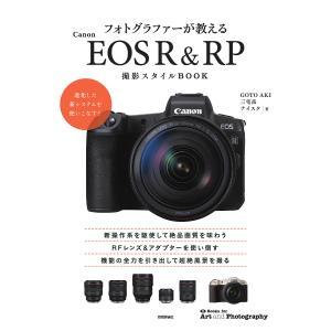 フォトグラファーが教えるCanon EOS R & RP撮影スタイルBOOK/GOTOAKI/三宅岳...