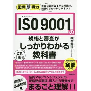 ISO 9001の規格と審査がこれ1冊でしっかりわかる教科書/福西義晴
