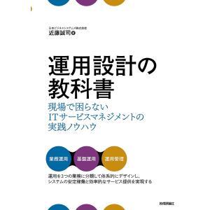 運用設計の教科書 現場で困らないITサービスマネジメントの実践ノウハウ/近藤誠司