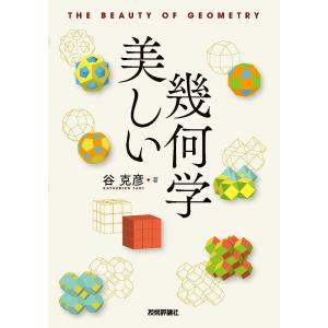 美しい幾何学/谷克彦