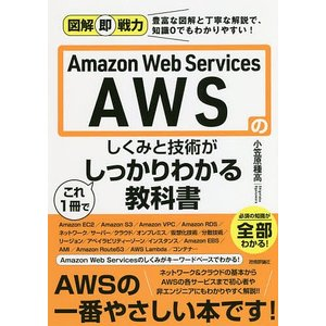 Amazon Web Servicesのしくみと技術がこれ1冊でしっかりわかる教科書/小笠原種高