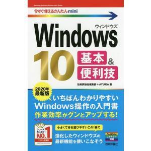 Windows 10基本&便利技 2020年最新版/技術評論社編集部/AYURA