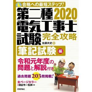 第二種電気工事士試験完全攻略 合格への最短ステップ! 2020年版筆記試験編/佐藤共史
